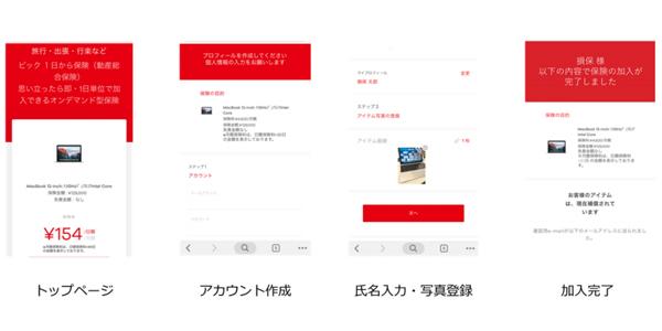サイト 損保 ジャパン 登録
