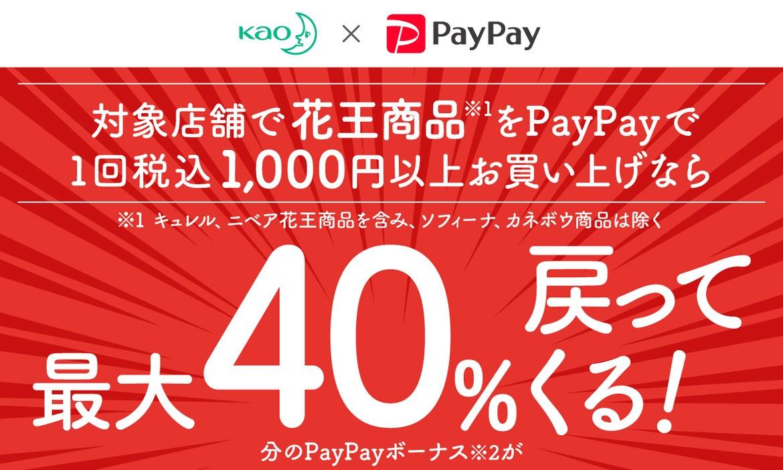 花王 paypay